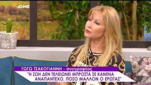 Μ΄ΑΓΑΠΩ TVONE CY με την Κωνσταντίνα Ευριπίδου