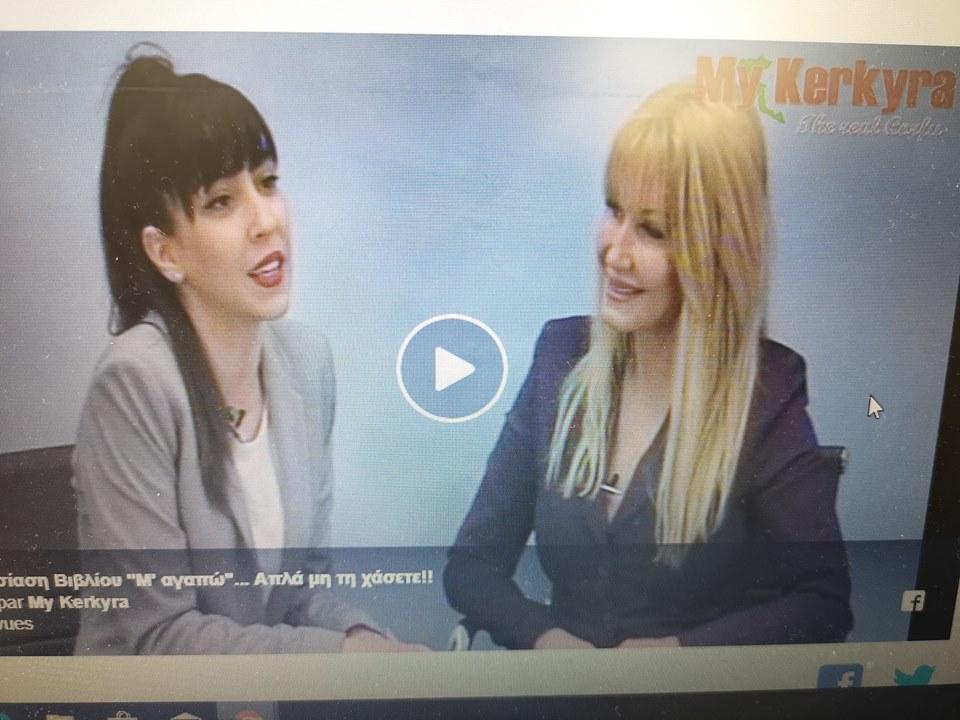 Πρώτη τηλεοπτική εμφάνιση Μ΄Αγαπώ My Kerkyra tv