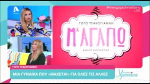 Μ΄ΑΓΑΠΩ ALPHA TV με την Χριστιάνα Αριστοτέλους