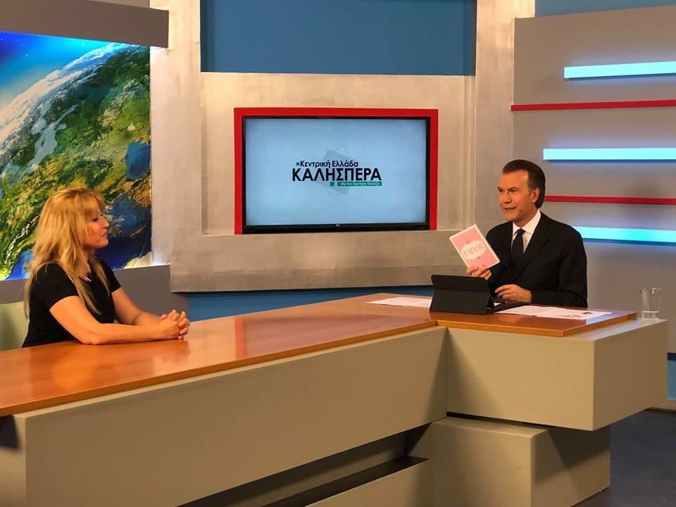 TRT TV Βόλου με τον Σωτήρη Πολύζο 7 Ιουνίου 2018