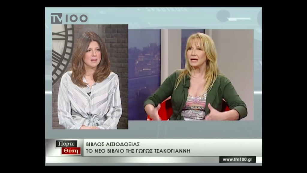 "TV100 το Μ΄ΑΓΑΠΩ ""πήρε θέση"" στην εκπομπή της Χριστίνας Κανατάκη"
