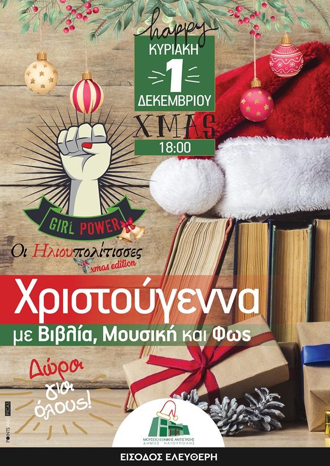 Χριστούγεννα Βιβλία Μουσική Φως με τις Ηλιουπολίτισσες