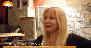 Ilioupolinews με τη Γωγώ Τσακογιάννη