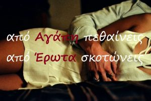 Από Αγάπη πεθαίνεις από Έρωτα σκοτώνειςδυστυχώς δεν διαλέγεις