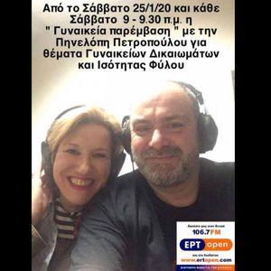 Γυναικεία Παρέμβαση ΕΡΤ OPEN 106,7 FM